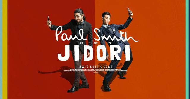 画像: Paul Smith JIDORI -自撮り- | AW17 SUIT & COAT