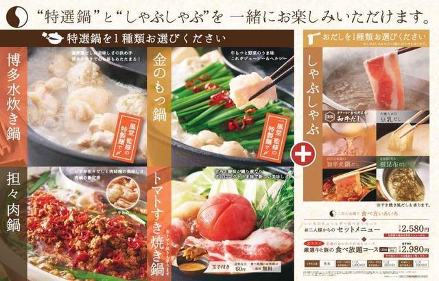 画像: ■温野菜が選ぶ特選鍋4種としゃぶしゃぶだしは4種 組み合わせは28通り