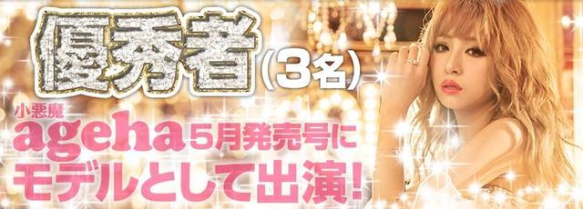 画像3: 伝説のGAL雑誌『小悪魔ageha』復刊記念!