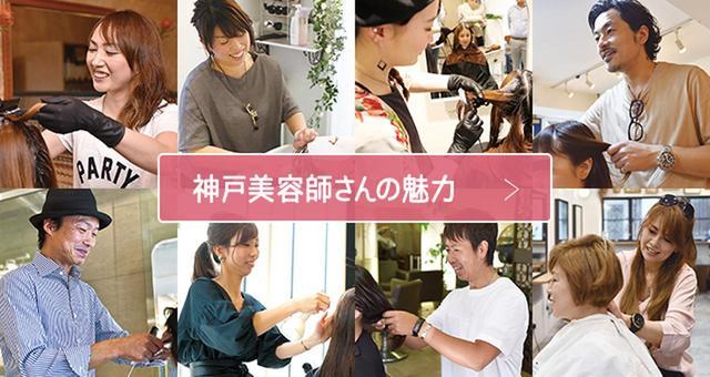 画像: 神戸発!自分好みの美容師に出会える マッチングサイト『kamista』がオープン!