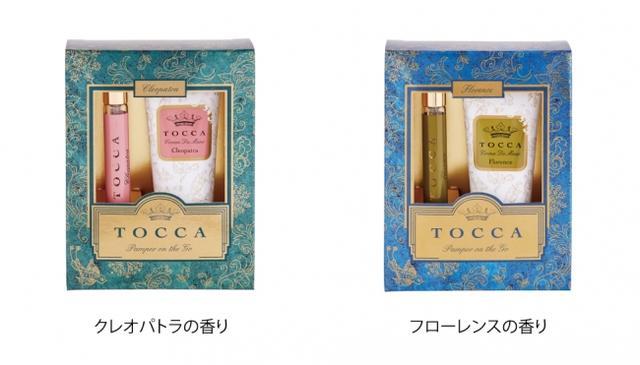画像: トッカ トラベルパンパーセット ギルディッド/価格 各2,600円+税