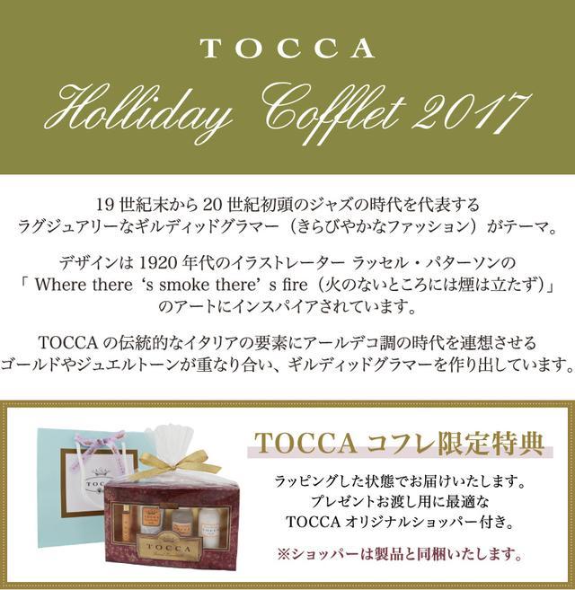 画像: TOCCA コフレ2017 ラインナップ:  | GPPオンラインショップ