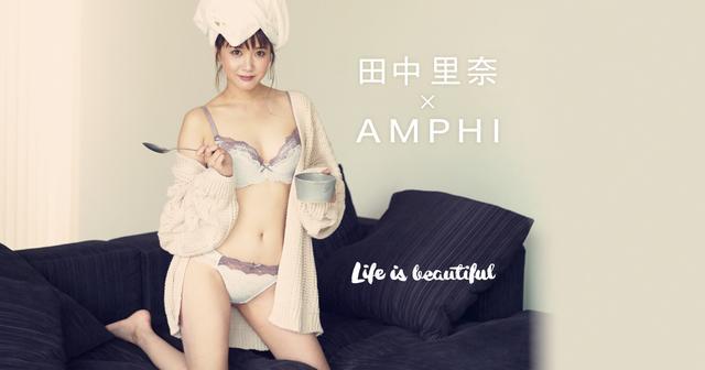 画像: AMPHI NEWS 田中里奈×AMPHI|ワコール直営の公式下着通販サイト Wacoal Web Store