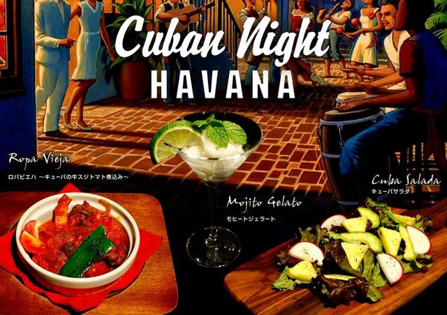 画像3: モヒートとキューバ文化を楽しむ『 キューバンナイト 』 at 銀座300BAR