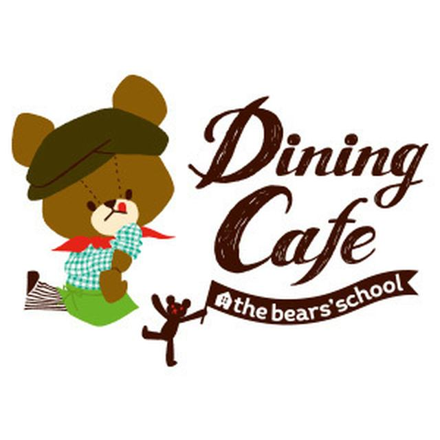 画像: the bears' school Dining Cafe