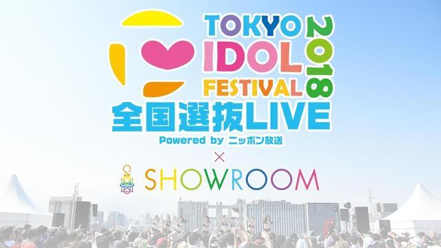 画像: 今年もやります!〜TIF×SHOWROOM〜「TIF2018 全国選抜LIVE 出演オーディション」
