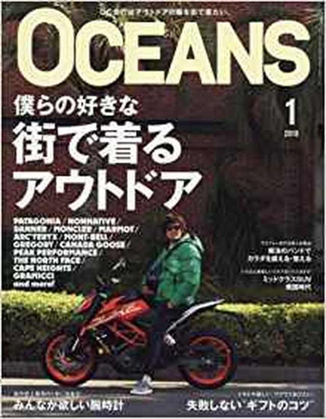 画像: OCEANS(オーシャンズ) 2018年 01 月号 [雑誌] | |本 | 通販 | Amazon
