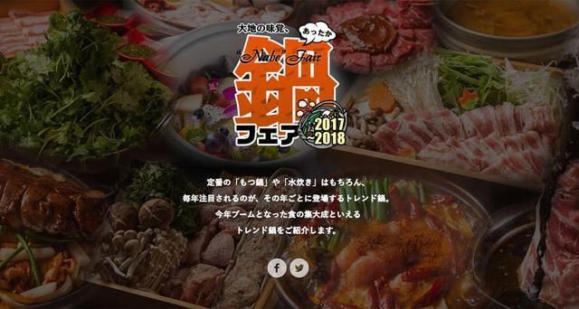 画像: あったか鍋フェア 2017~2018 | トレンド鍋情報ポータルサイト