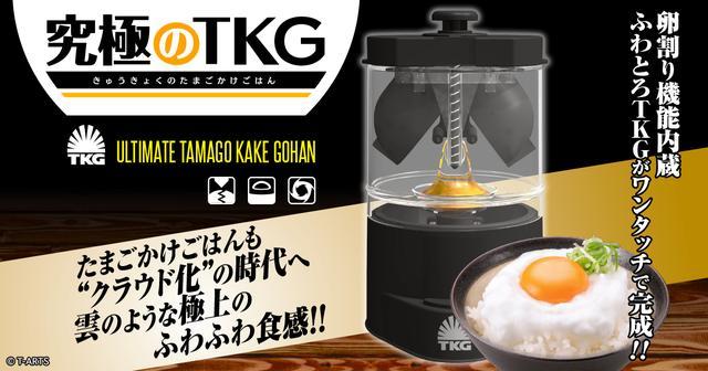 画像: 究極のTKGのさらにその先のレシピ|究極のTKG | スペシャルサイト | タカラトミーアーツ