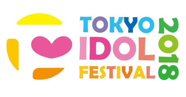 画像: TOKYO IDOL FESTIVAL