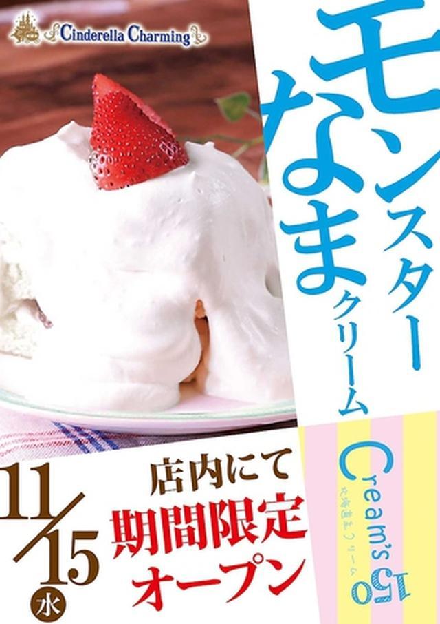画像: Cinderella Charming×北海道生クリーム Cream's 150(クリームズイコー)