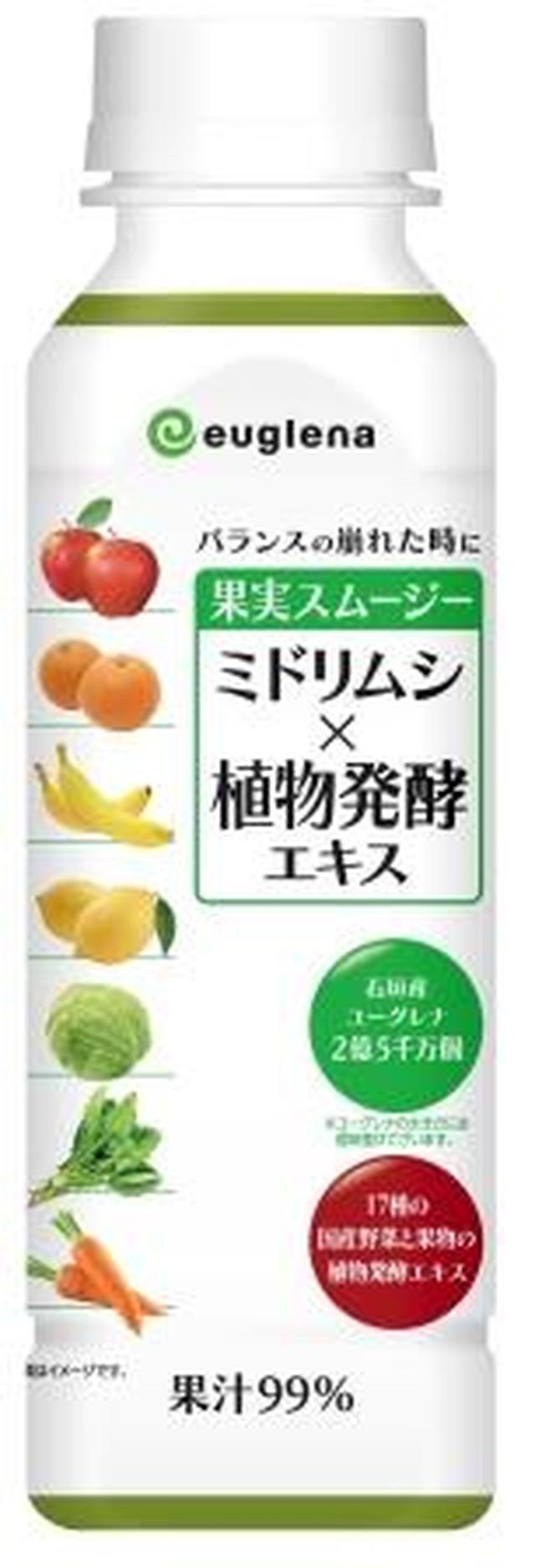 画像: 『果実スムージー ミドリムシ×植物発酵エキス』