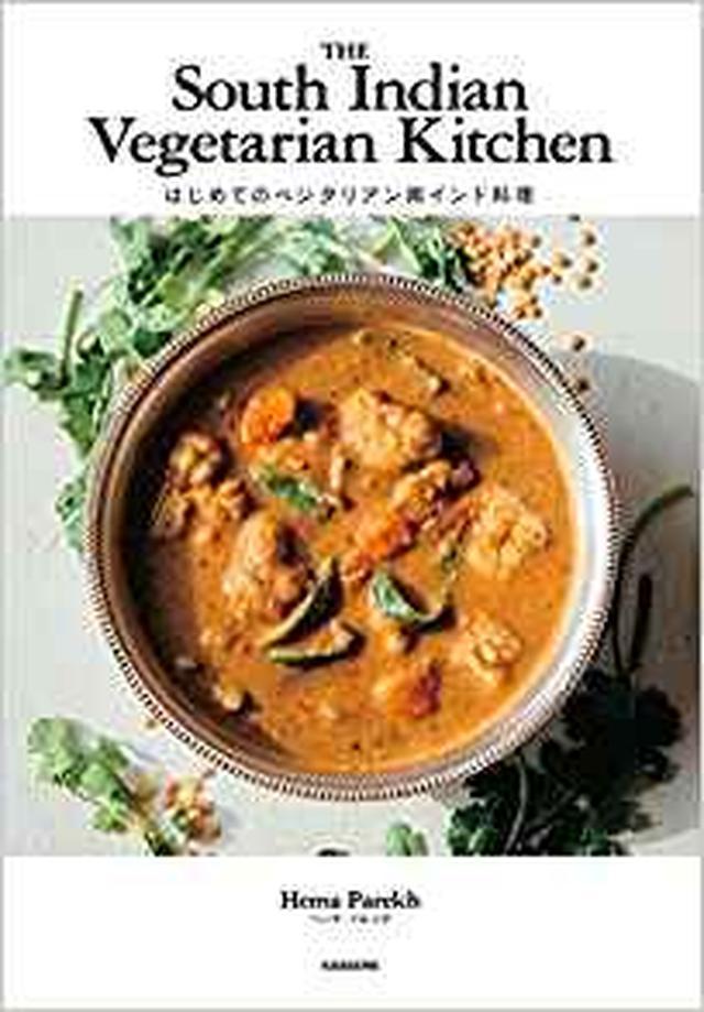 画像: はじめてのベジタリアン南インド料理 THE SOUTH INDIAN VEGETARIAN KITCHEN(バイリンガル対応 Bilingual) | ヘーマ・パレック Hema Parekh |本 | 通販 | Amazon