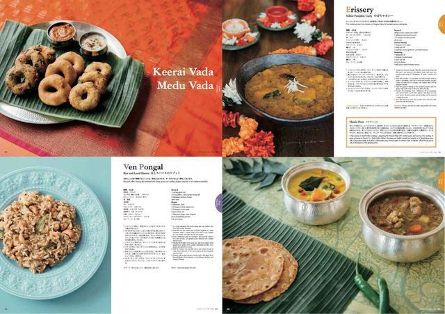 画像1: 肉や魚を使わなくても美味しい! 本格ベジタリアン南インド料理レシピブック発売