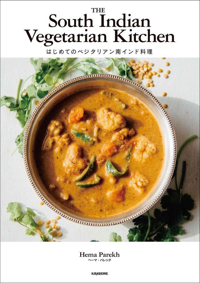画像3: 肉や魚を使わなくても美味しい! 本格ベジタリアン南インド料理レシピブック発売