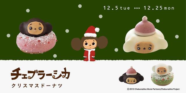 画像: 「チェブラーシカ」がクリスマスのドーナツになりました!