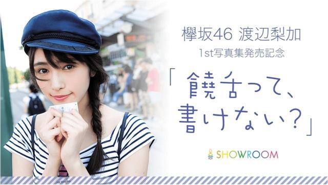 画像2: 欅坂46渡辺梨加1st写真発売記念特番がSHOWROOMにて配信決定!
