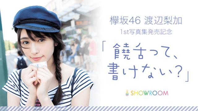 画像: 欅坂46渡辺梨加1st写真集発売記念『饒舌って、書けない?』