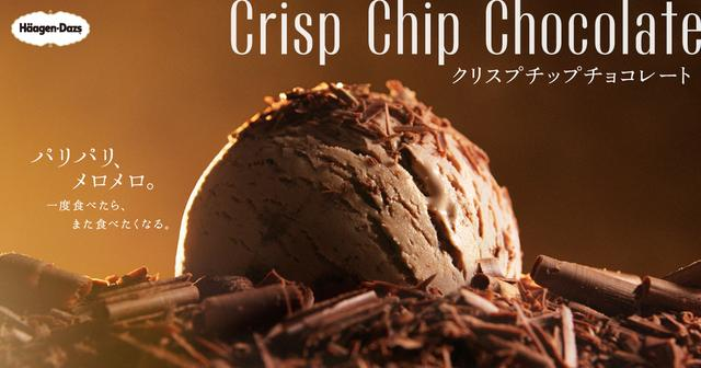 画像: クリスプチップチョコレート|商品情報|ハーゲンダッツ