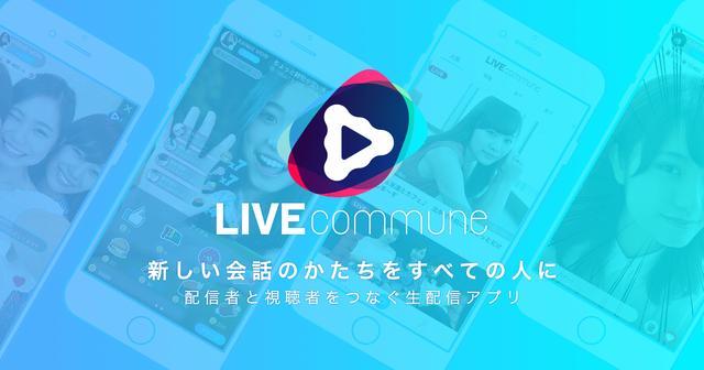 画像: DMM LIVEcommune (コミューン)- ライブ動画配信・視聴アプリ