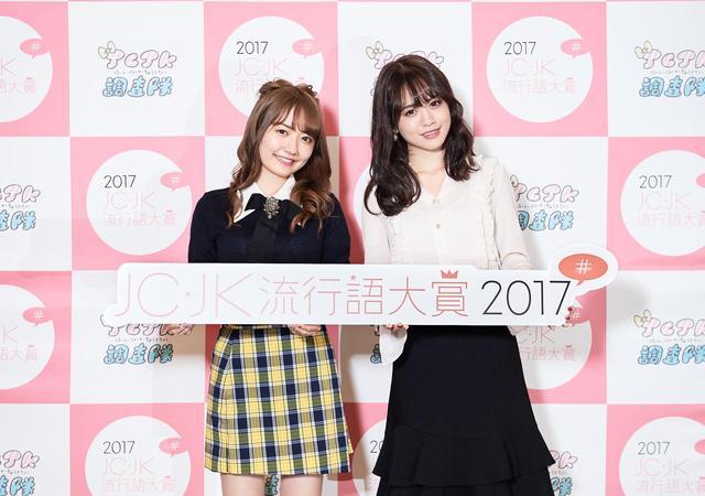 画像: JCJK流行語大賞2017&2018年トレンド予測を発表!