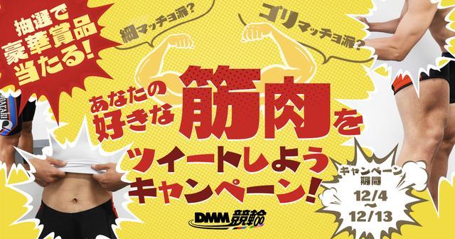 画像: あなたの好きな筋肉をツイートしようキャンペーン - DMM競輪