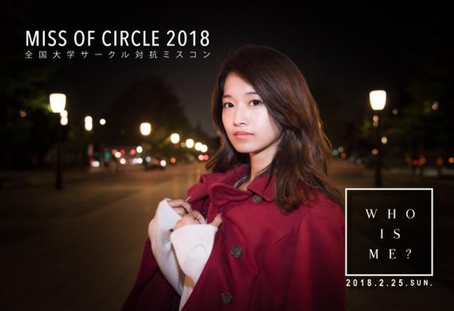 画像: MISS OF CIRCLE MISS OF CIRCLE