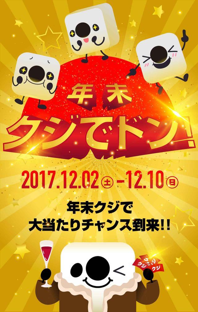 画像: アジアNO.1のライブ配信SNSアプリ「17 Live」がイベントを開催中!