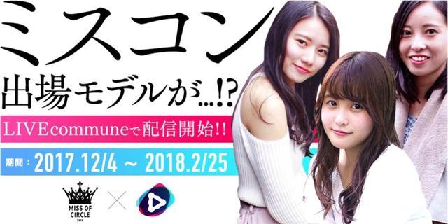 画像: 日本一かわいい女子大生を決めるミスコン「MISS OF CIRCLE2018」予選スタート!