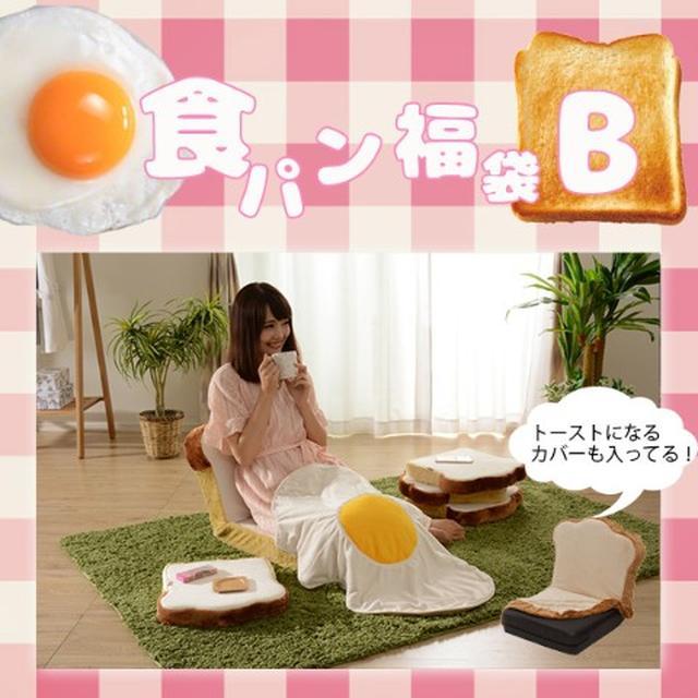 画像: ◆食パン福袋2018◆ / ヴィレヴァン通販