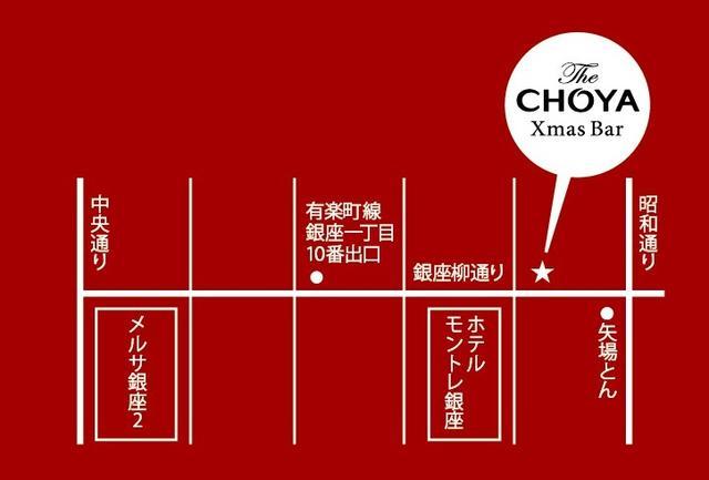 画像3: クリスマスシーズンにCHOYAが期間限定バーをオープン