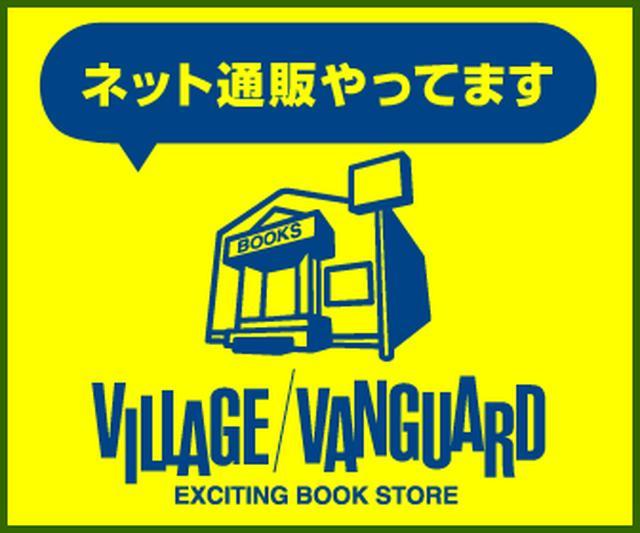画像: 遊べる本屋ヴィレッジヴァンガードの通販サイトあり〼