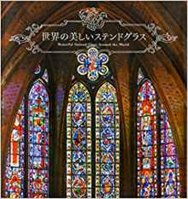 画像: 世界の美しいステンドグラス | パイ インターナショナル |本 | 通販 | Amazon
