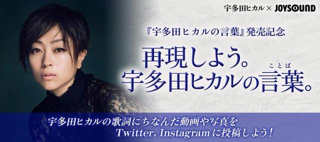 画像: 初の歌詞集、『宇多田ヒカルの言葉』発売記念!歌詞にちなんだ動画や写真をTwitter、Instagramに投稿してグッズを当てよう!