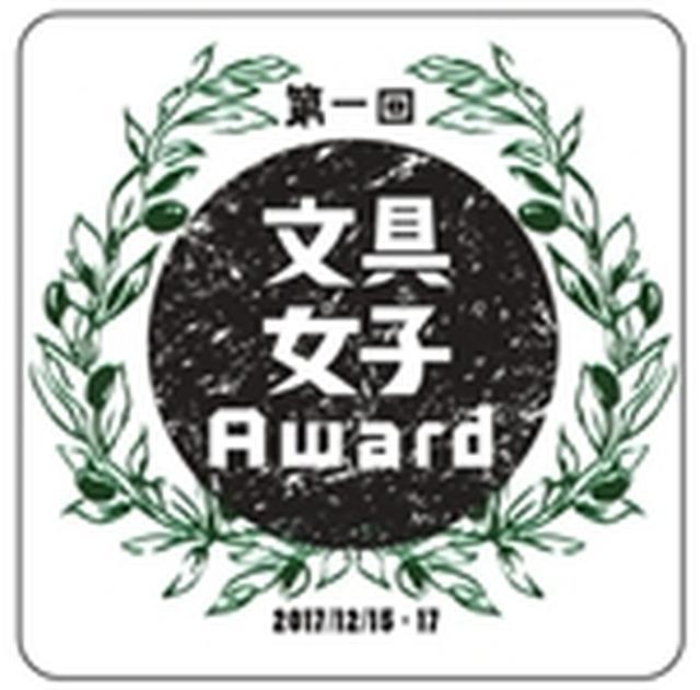 画像: 日本初!一般消費者の直接投票による初の大賞「文具女子Award」開催