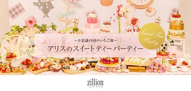 画像: 名古屋市ささしまライブのストリングスホテル名古屋 公式サイト