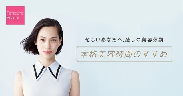 画像: 本格美容時間のすすめ | パナソニックビューティ | Panasonic