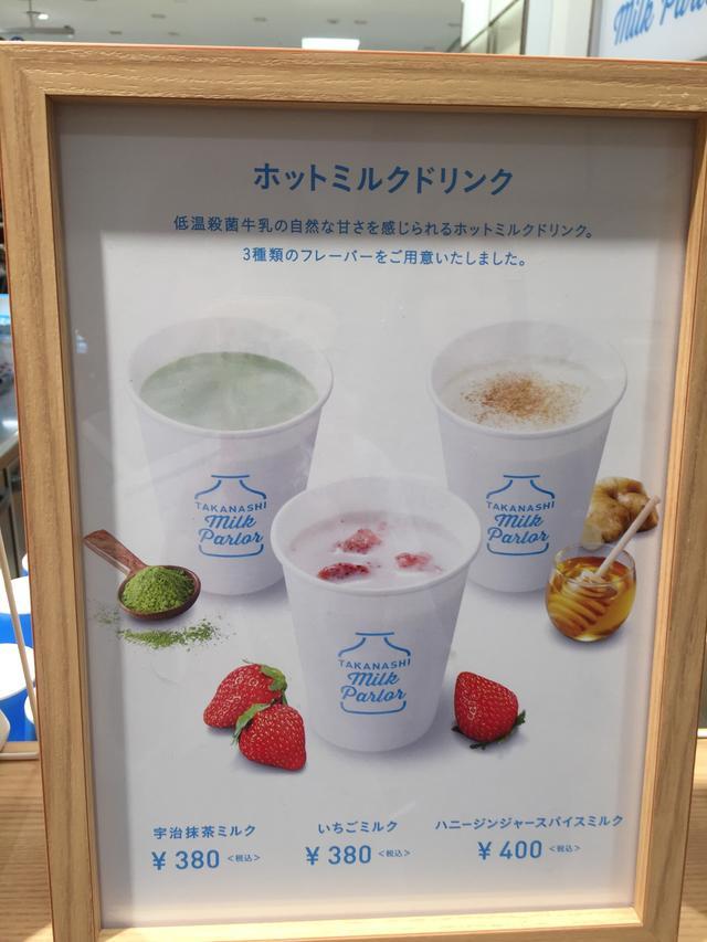 画像2: 【試食レポ】そごう横浜店、タカナシ初の直営店ブランドストア『タカナシミルクパーラー』の魅力に迫る