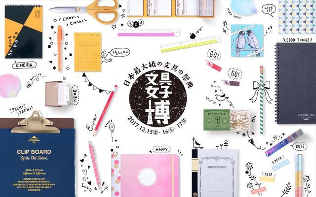 """画像: """"見て・触れて・買える"""" 日本最大級の文具の祭典「文具女子博」"""