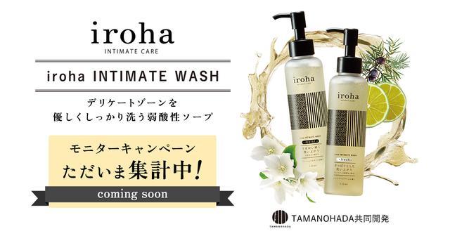 画像: iroha INTIMATE CARE(イロハ インティメイトケア)公式サイト
