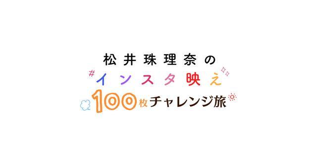画像: 松井珠理奈のインスタ映え100枚チャレンジ旅 | 中京テレビ