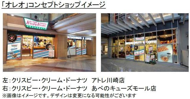画像1: クリスピー・クリーム・ドーナツの店舗が、「オレオ」の世界観が詰まったコンセプトショップに大変身!神奈川、大阪のコンセプトショップ限定で、人気メニューへのトッピングサービスも楽しめる!