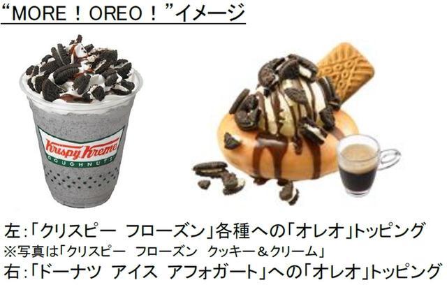画像2: クリスピー・クリーム・ドーナツの店舗が、「オレオ」の世界観が詰まったコンセプトショップに大変身!神奈川、大阪のコンセプトショップ限定で、人気メニューへのトッピングサービスも楽しめる!