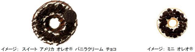 画像2: 「オレオ」のコラボレーションドーナツがパワーアップして帰ってきた! 間違いナシのおいしさ!「オレオ」×チョコレート生地ドーナツの、ダブルで濃厚な味わい