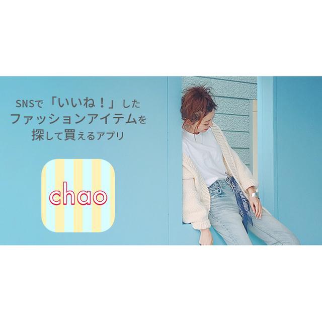 画像: chao | SNSで「いいね!」したファッションアイテムを探せるアプリ
