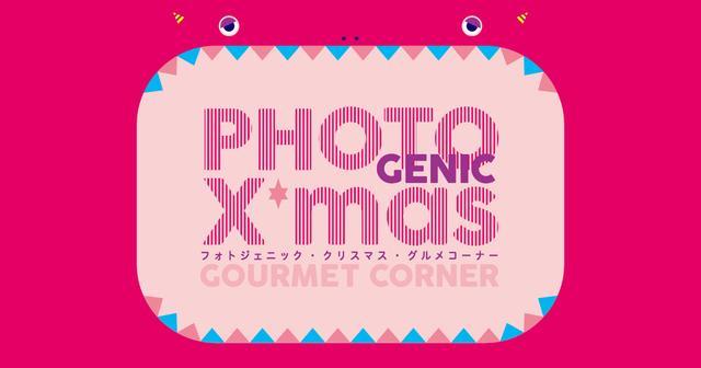 画像: PHOTOGENIC X'mas GOURMET CORNER|代々木公園ワールドクリスマス・フェスティバル