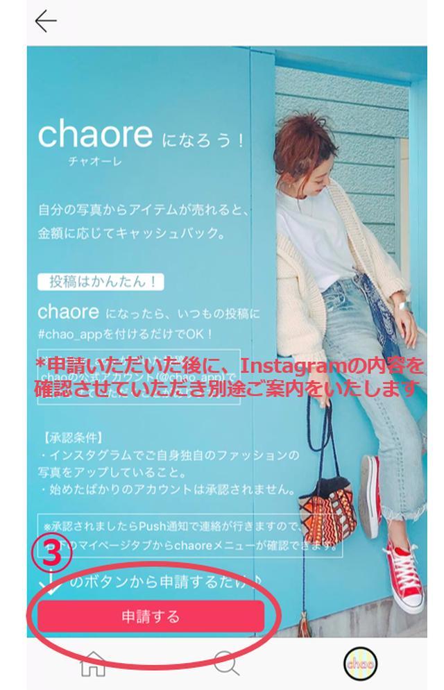画像3: 独自のアンバサダーシステム「Chaore(チャオーレ)」