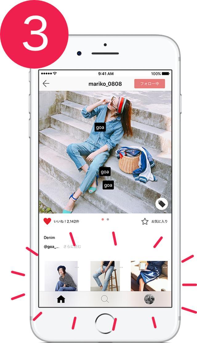 画像3: 新感覚のファッションスマホアプリ『chao』が楽しすぎる!