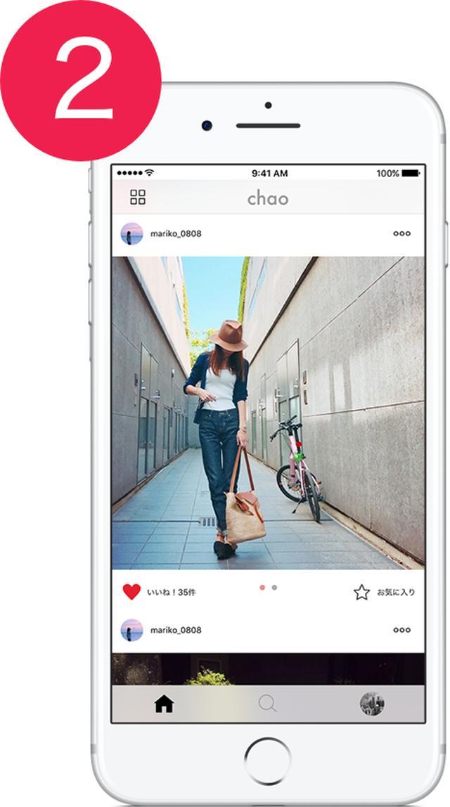 画像2: 新感覚のファッションスマホアプリ『chao』が楽しすぎる!