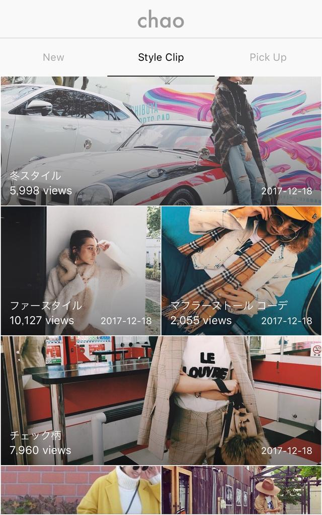 画像1: Instagram 上のおすすめファッションをキュレーションする「Style Clip」